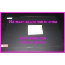 Матовая защитная пленка Asus Memo Pad ME302