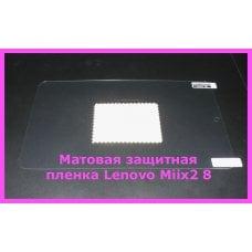 Матовая защитная пленка Lenovo Miix2 8