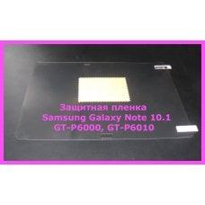 Глянцевая защитная пленка Samsung P6000, P6010