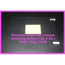 Матовая защитная пленка Samsung Tab 4 T5..