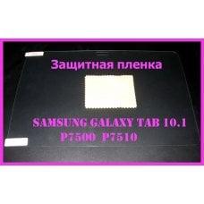 Глянцевая защитная пленка Samsung P7500, P7510