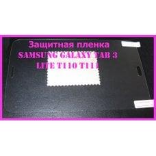 Матовая защитная пленка Samsung Tab 3 T110, T111