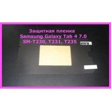 Матовая защитная пленка Samsung Tab T230..