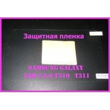 Глянцевая защитная пленка Samsung Tab 3 T310, T311