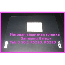 Матовая защитная пленка Samsung P5200/P5..